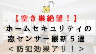 【空き巣絶望!】ホームセキュリティの窓センサー最新5選<防犯効果アリ!>