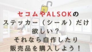 セコムやALSOKのステッカー(シール)だけ欲しい?それなら自作したり販売品を購入しよう!