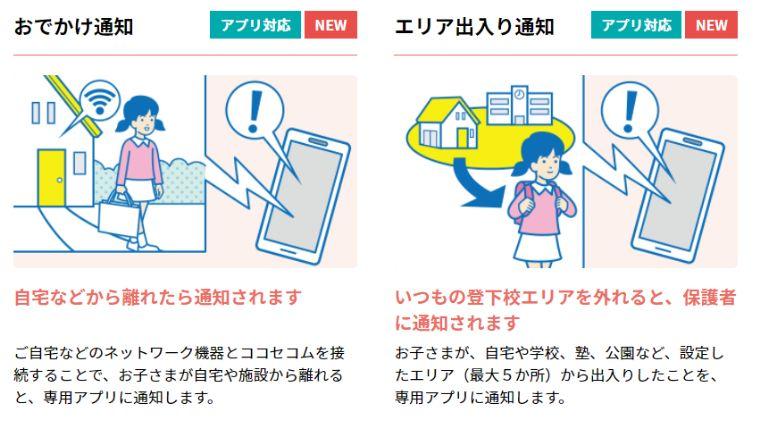 【2021年新型】ココセコムは意味ない?子供を守る防犯アプリの料金と口コミ,評判