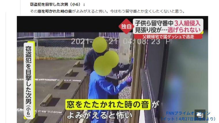 【悲劇】ある日突然子供がいなくなる? ホームセキュリティで鉄壁の安心を!
