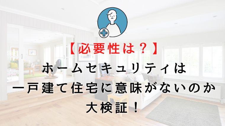 【必要性は?】ホームセキュリティは一戸建て住宅に意味がないのか大検証!